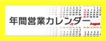 年間営業カレンダー