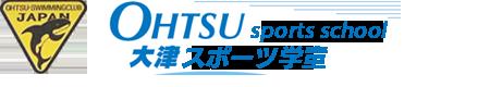 大津スイミングクラブ|エルグフィットネス|スポーツ学童 港南区下永谷