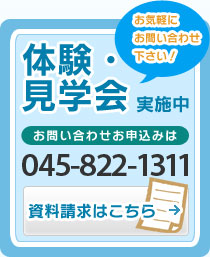 体験・見学会実施中 お問い合わせお申込みは045-822-1311 資料請求はこちら お気軽にお問い合わせ下さい